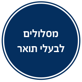 http://www.campus-haredi.co.il/wp-content/uploads/2016/03/maslulim_04.png